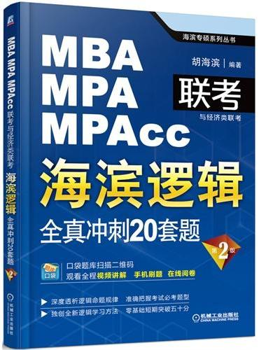 MBA/MPA/MPAcc联考与经济类联考 海滨逻辑 全真冲刺20套题
