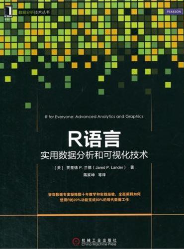 R语言:实用数据分析和可视化技术(资深数据专家凝炼数十年教学和实践经验,全面阐释如何使用R的20%功能完成80%的现代数据工作)