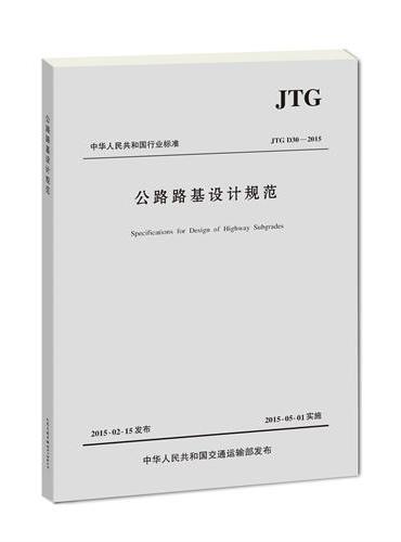 公路路基设计规范(JTG D30—2015)