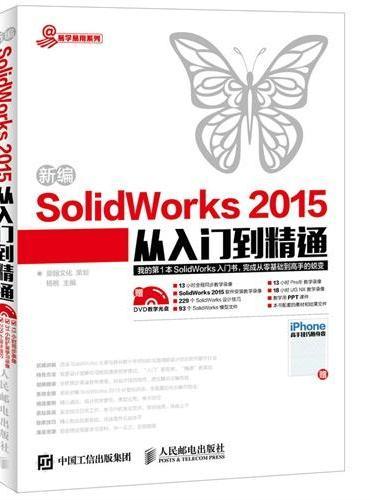新编SolidWorks 2015从入门到精通