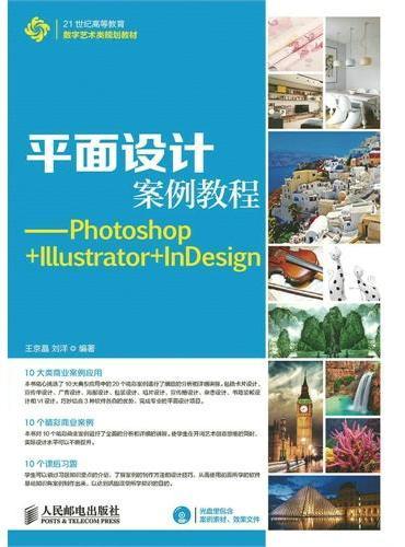 平面设计案例教程—Photoshop+Illustrator+InDesign