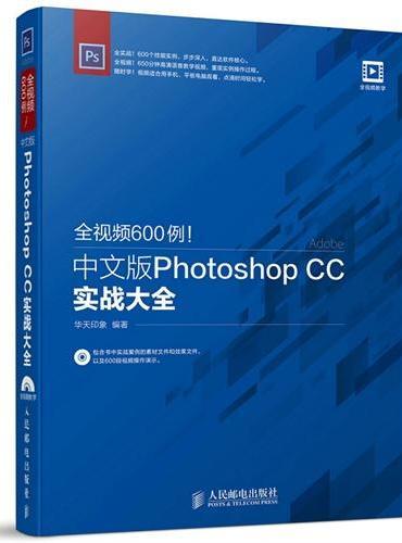 全视频600例 中文版Photoshop CC实战大全