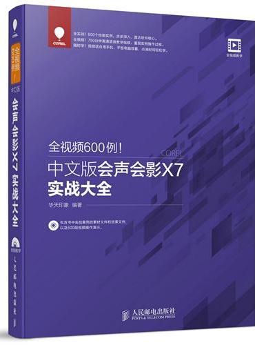 全视频600例 中文版会声会影X7实战大全