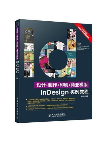 设计+制作+印刷+商业模版InDesign实例教程