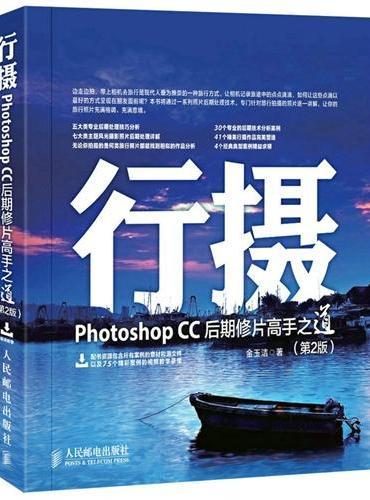 行摄 Photoshop CC后期修片高手之道(第2版)