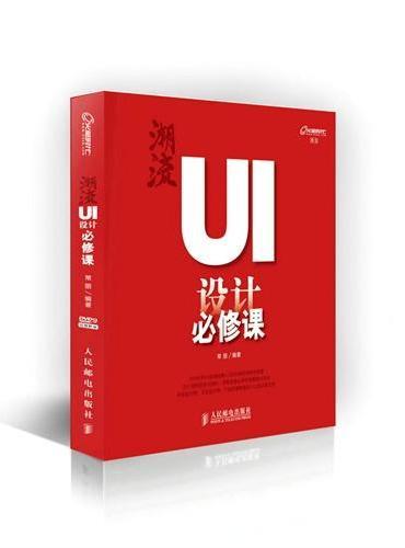潮流 UI设计必修课