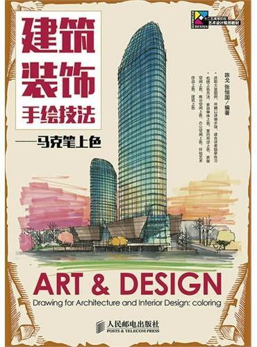 建筑装饰手绘技法——马克笔上色