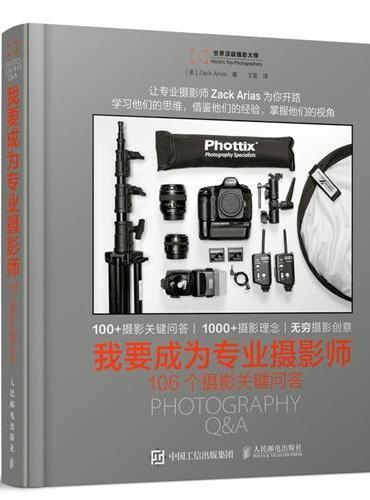 我要成为专业摄影师——106个摄影关键问答