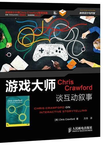 游戏大师Chris Crawford谈互动叙事