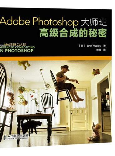 Adobe Photoshop大师班:高级合成的秘密