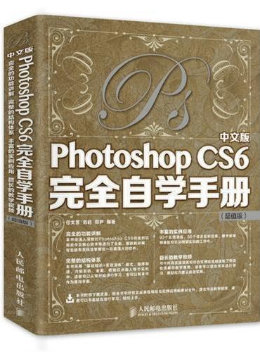 中文版Photoshop CS6完全自学手册(超值版)
