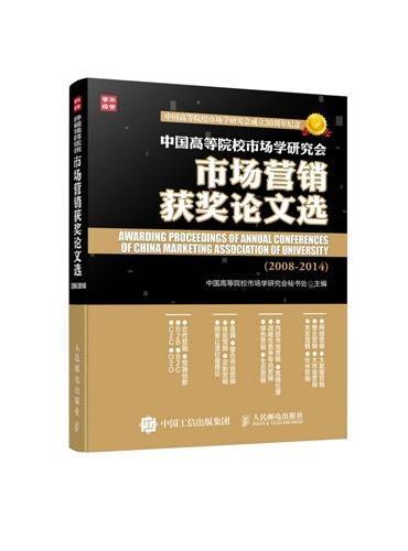中国高等院校市场学研究会市场营销获奖论文选(2008—2014)