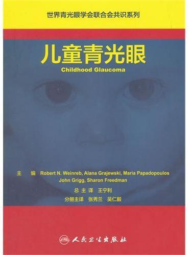 世界青光眼学会联合会共识系列 儿童青光眼(翻译版)