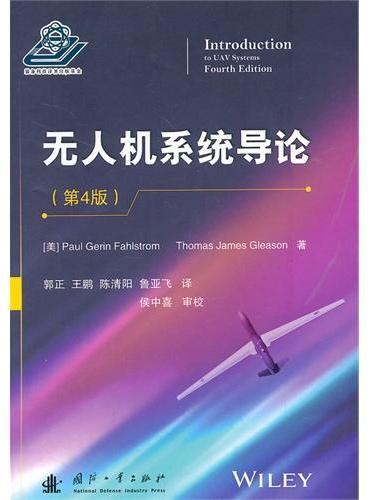 无人机系统导论(第4版)