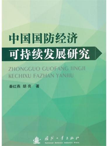 中国国防经济可持续发展研究