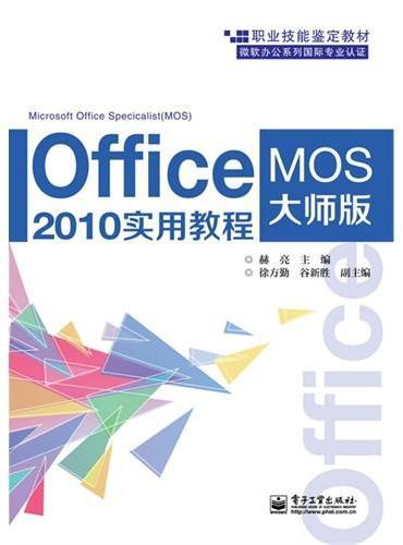 Office 2010实用教程(MOS大师级)