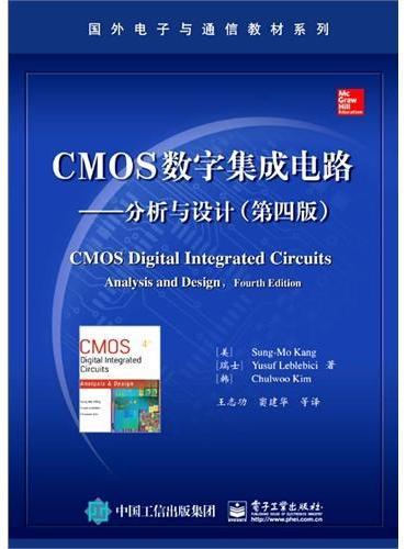 CMOS数字集成电路——分析与设计(第四版)