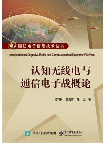 认知无线电与通信电子战概论