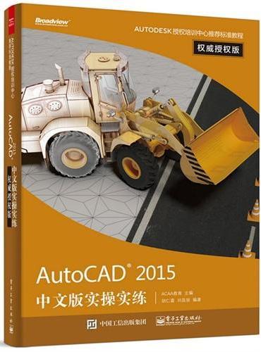 AutoCAD 2015中文版实操实练权威授权版
