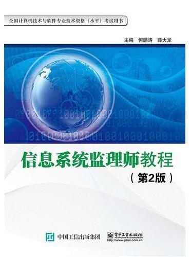 信息系统监理师教程(第2版)