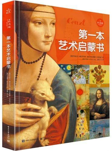 第一本艺术启蒙书(纪念版)(精装版)(全彩)