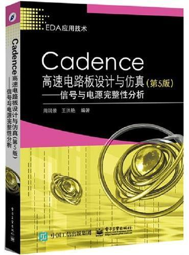 Cadence高速电路板设计与仿真(第5版)——信号与电源完整性分析
