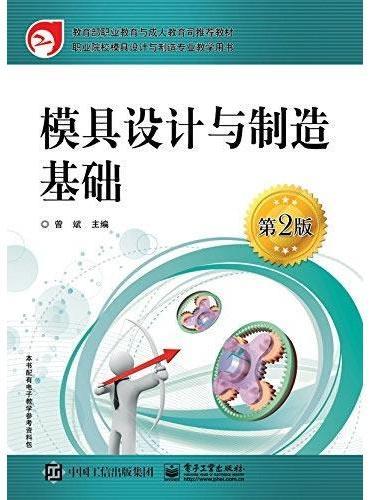 模具设计与制造基础(第2版)