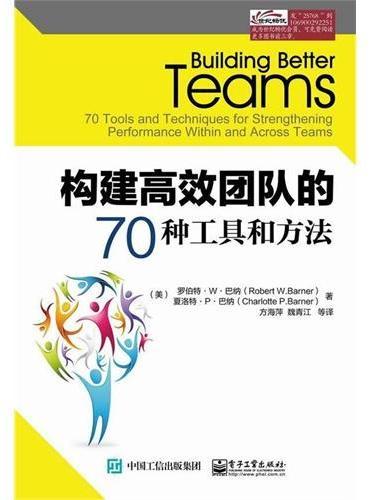 构建高效团队的70种工具和方法