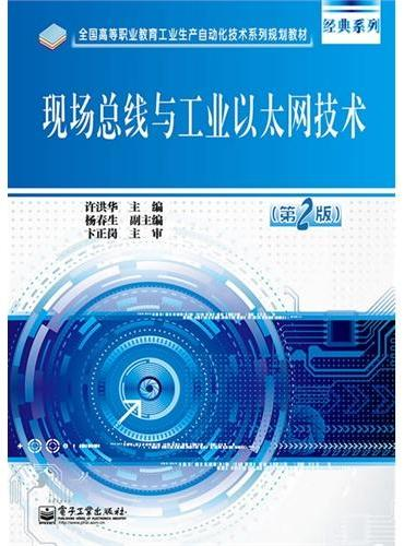 现场总线与工业以太网技术(第2版)