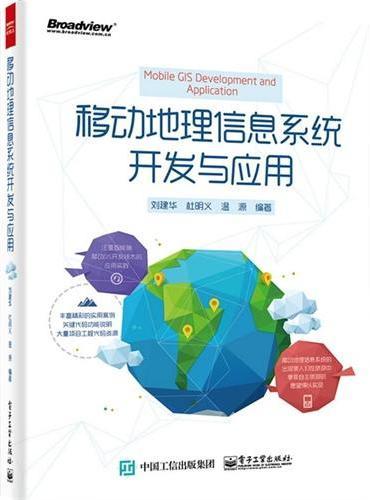 移动地理信息系统开发与应用
