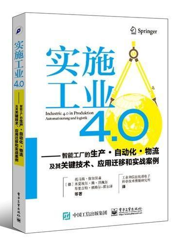 实施工业4.0——智能工厂的生产·自动化·物流及其关键技术、应用迁移和实战案例