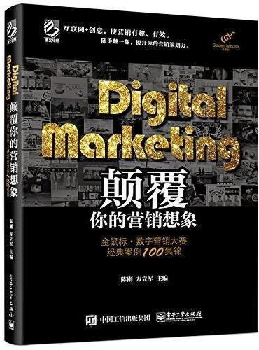 Digital Marketing颠覆你的营销想象——金鼠标·数字营销大赛经典案例100集锦(全彩)