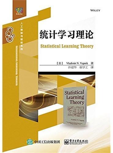 统计学习理论