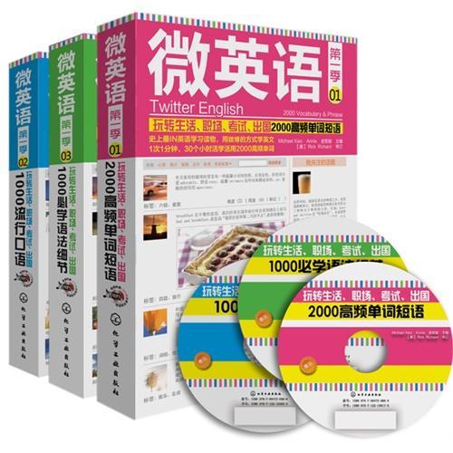 微英语玩转英语入门(套装共3册)