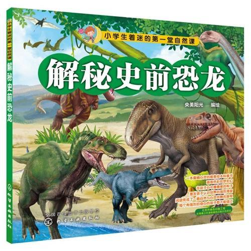 解秘史前恐龙