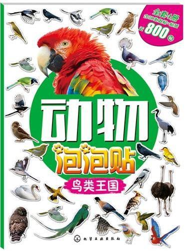动物泡泡贴.鸟类王国