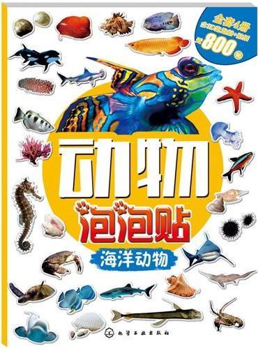 动物泡泡贴.海洋动物