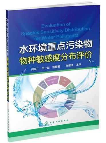 水环境重点污染物物种敏感度分布评价