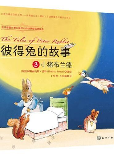 彼得兔的故事.3,小猪布兰德