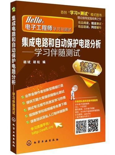集成电路和自动保护电路分析:学习伴随测试