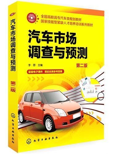 汽车市场调查与预测(李蓉)(第二版)