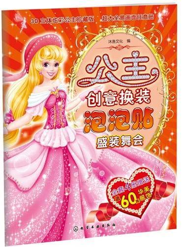 公主创意换装泡泡贴--盛装舞会