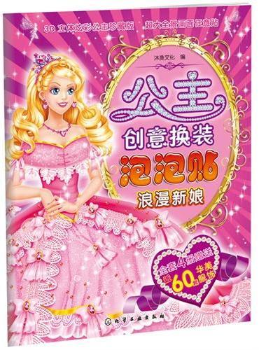 公主创意换装泡泡贴--浪漫新娘