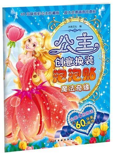 公主创意换装泡泡贴--魔法奇缘