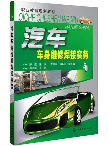 汽车车身维修焊接实务(陈庭)