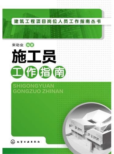 建筑工程项目岗位人员工作指南丛书--施工员工作指南