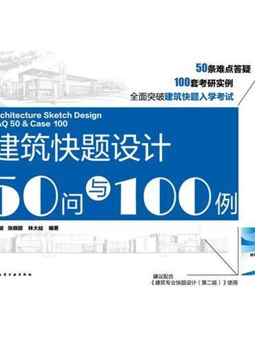 建筑快题设计50问与100例