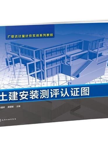 土建安装测评认证图