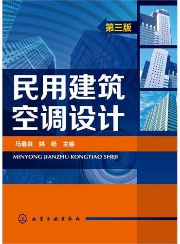 民用建筑空调设计(第三版)