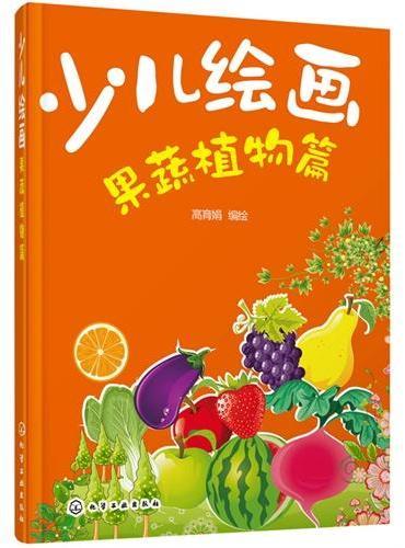 少儿绘画果蔬植物篇